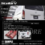 【新品】 Stellar V 136LEDテールランプ スタンダード (レッド/クリア) ハイエース バン TRH200V/TRH200K H16/8〜 (THRC-01
