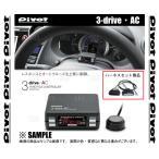 【新品】 PIVOT 3-drive AC & ハーネス エルグランド E51/ME51/MNE51 VQ25DE H16/12〜 AT/CVT (THA-TH-3A-BR-3