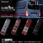 【新品】 Valenti ジュエル LEDテールランプ (ハーフレッド/クローム) NV350 キャラバン ワゴン KS2E26/KS4E26 H24/6〜 (TNNV350-HC-1