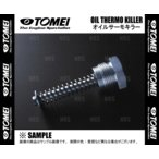 TOMEI 東名パワード オイルサーモキラー ランサーエボリューション 4〜10 CN9A/CP9A/CT9A/CZ4A 4G63/4B11 (193040