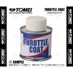 TOMEI 東名パワード スロットルコート 潤滑・シーリング剤 (981019