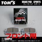 【新品】 TOM'S ブレーキパッド・スポーツ (フロント) アリスト JZS160/JZS161 09/8〜17/1 (0449A-TS282