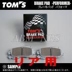 【新品】 TOM'S ブレーキパッド・パフォーマ (リア) アリスト JZS160/JZS161 09/8〜17/1 (0449B-TW375