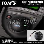 【新品】 TOM'S シフトポジションスイッチ プリウス G's ZVW30 23/12〜 (55404-TZW32