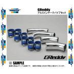 【新品】 TRUST GReddy アルミインテークパイプセット マークII JZX100 1JZ-GTE (ターボ) 96/9〜00/9 (12010902
