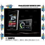 【新品】 TRUST インテリジェント インフォメーター タッチ スカイライン R32/HCR32 RB20DET 89/5〜93/8 (16001604