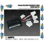 【新品】 TRUST インテリジェント インフォメータータッチ センサーアダプター (16401702