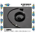【新品】 TRUST 油温センサーセット センサー&専用ハーネス (16401801