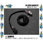 【新品】 TRUST 油圧センサーセット センサー&専用ハーネス (16401802