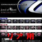 【新品】 Valenti オーナメントプレート (フレアブルー/リア) VOXY (ヴォクシー ハイブリッド) ZWR80G H26/1〜 (TY-002B