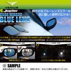 VENUS ビーナス ジュピター ドアミラー ブルーレンズ コペン LA400K 14/6〜 (DBD-001W