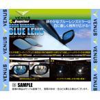 VENUS ビーナス ジュピター ドアミラー ブルーレンズ MOVE (ムーヴ/カスタム) L175S/L185S 06/10〜10/11 (DBD-007