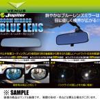 【新品】 VENUS ジュピター ルームミラー ブルーレンズ S660 JW5 (RMB-001