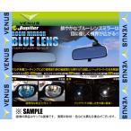 【新品】 VENUS ジュピター ルームミラー ブルーレンズ スカイライン R34/ER34/ENR34 (RMB-004