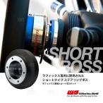 Works Bell ワークスベル ラフィックス/2 専用 ショートボスキット RX-7 FD3S 11/1〜14/8 (910S