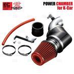 ZERO1000 零1000 パワーチャンバー for K-car (レッド) S660 JW5 S07A (ターボ) 2015/4〜 (106-KH010