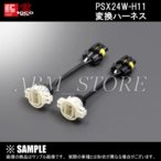 【新品】 ZERO1000 PSX24W-H11 変換ハーネス 86 (ハチロク) ZN6 FA20 12/4〜(812-A002