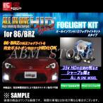 【新品】 ZERO1000 オールインワンHID フォグライトキット (6000K) 86 (ハチロク) ZN6 FA20 12/4〜(812-PSX06A