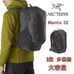 ARC'TERYX アークテリクス リュックサック マンティス 32L バックパック Mantis 32 Backpack 大容量 送料無料 レビュー書き4000円相当プレゼント贈呈