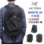ARC'TERYX アークテリクス 新色入荷 MANTIS 26 マンティス 26 バックパック リュックサック メンズ A4 26L    MAKA2追加購入可能 送料無料