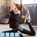 スポーツウェア レディース 上下 セット トレーニングウェア フィットネスウェア ジムウェア S M L XL 送料無料