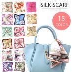 シルク100% スカーフ レディース オシャレ柄全15デザイン 可愛い