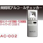 業務用アルコールチェッカー アルコール濃度3段階表示 AC-002