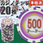 本格カジノチップ500が20枚 プライムポーカーカジノチップ ポーカーチップ 遊べるポーカーカジノチップ 雰囲気出るポーカーチップ Ag026