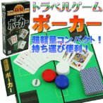 Yahoo!AVAIL送料無料 ポーカートラベルゲーム ゲームはふれあい軽量コンパクト 遊べるポーカー 楽しいポーカーボードゲーム 旅行に最適なポーカー ボードゲーム Ag005