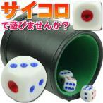 本格カジノ ダイスカップ ダイス5個付 プライムポーカー 遊べるダイスゲーム 楽しいダイスゲーム カジノ サイコロ ゲーム Ag034