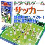 Yahoo!AVAIL送料無料 サッカートラベルゲーム ゲームはふれあい 遊べるサッカーゲーム 楽しいサッカーボードゲーム 旅行に最適なサッカー ボードゲーム Ag010