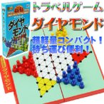 Yahoo!AVAIL送料無料 ダイヤモンドトラベルゲーム ゲームはふれあい 遊べるダイヤモンド 楽しいダイヤモンドボードゲーム 旅行に最適なダイヤモンド ボードゲーム Ag007