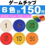 ゲームチップ2号 6色計150枚 直径25mm カジノチップ ルーレット バカラ ポーカー トランプゲーム 色々なゲームに使えるチップ Ag054