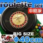 レビューで粗品付 本格カジノ巨大ルーレットセット直径40cmプライムポーカーのDXルーレットゲーム パーティに最適なルーレットゲーム Ag036