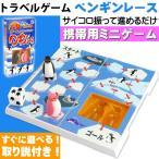 トラベルゲーム ペンギンレース サイコロ振って遊ぶ ゲームはふれあい 誰でも遊べるボードゲーム 旅行に最適 Ag037