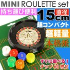 本格カジノmini ルーレットセット 径15cmプライムポーカー 軽量ルーレットゲーム ホームパーティに最適なルーレットゲーム Ag040