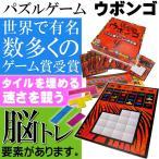 ウボンゴ スタンダード版 パズルを埋める速さを競うゲーム 世界で数多くのゲーム賞を受賞したパズル版ゲームの決定版 Ag050