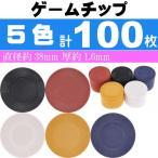ゲームチップ4号 5色計100枚 直径38mm カジノチップ ルーレット バカラ ポーカー トランプゲーム 色々なゲームに使えるチップ Ag055