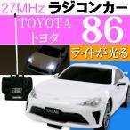 送料無料 TOYOTA トヨタ 86 白 ラジコンカー 27MHz 実車と同形状 細部に至るまで全てリアル ラジコン Ah053