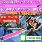 iPhone対応自撮り棒スティック桃 シャッター機能付自撮り棒 最大110cm自撮り棒 観光やレジャーで大活躍する自撮り棒 sale Ah123