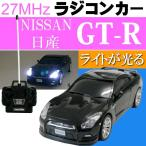 送料無料 日産 GT-R 黒 ラジコンカー ライトが光る GT-R R35 実車と同形状 細部に至るまで全てリアルなラジコン Ah048