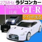 送料無料 日産 GT-R 白 ラジコンカー ライトが光る GT-R R35 実車と同形状 細部に至るまで全てリアルなラジコン Ah047