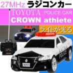 送料無料 クラウン CROWN アスリート パトカー ラジコンカー ライトが光る GRS210/211 実車と同形状 細部に至るまで全てリアル ラジコン Ah151