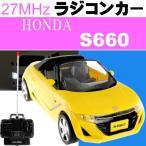 HONDA ホンダ S660 黄 ラジコンカー ライト光る 実車と同形状 細部に至るまで全てリアルなラジコン Ah104