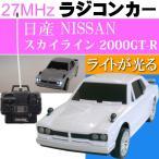 送料無料 日産 NISSAN スカイライン 2000 GT-R 白 ラジコンカー 実車と同形状 細部に至るまで全てリアル ラジコン Ah050