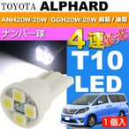 送料無料 アルファード ナンバー灯 T10 LEDバルブ 4連 ホワイト1個 ALPHARD H20.5〜H26.12 GGH20W/25W 前期 後期 ライセンスランプ球 as167