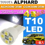 送料無料 アルファード ルームランプ T10 LEDバルブ 4連ホワイト1個 ALPHARD H27.1〜 AGH30W/35W/ GGH30W/35W フロント ルーム球 as167