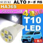 送料無料 アルト ターボRS ルームランプ T10 LED 4連 ホワイト1個 ALTO TUBO RS H27.5〜 HA36S フロントルーム球 as167