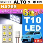 送料無料 アルト ターボRS ルームランプ 6連LED T10 ホワイト1個 ALTO TUBO RS H27.5〜 HA36S フロントルーム球 as33