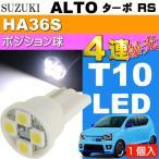 送料無料 アルト ターボRS ポジション球 T10 4連LED ホワイト1個 ALTO TUBO RS H27.5〜 HA36S ポジションランプ スモール球 as167